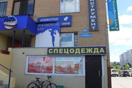рыболовные магазины г.заволжье